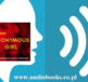An Anonymous Girl An Electrifying Thriller Of Deadly Obsession Greer Hendricks Sarah Pekkanen Free full Audiobook download mp3